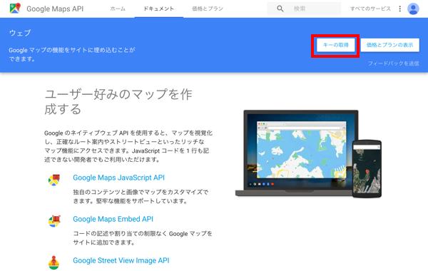 グーグルマップのカスタマイズでグレースケールのマップに変更する