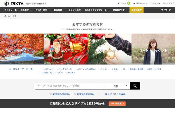 ブログに使える!商用利用も可能な写真素材サイトまとめ(無料・有料)