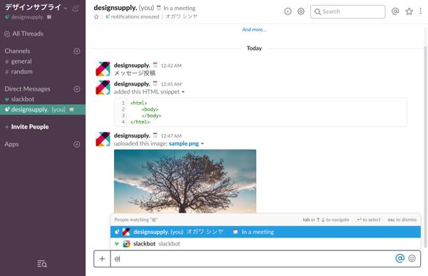 人気のチャットツール「Slack」の導入と使い方まとめ