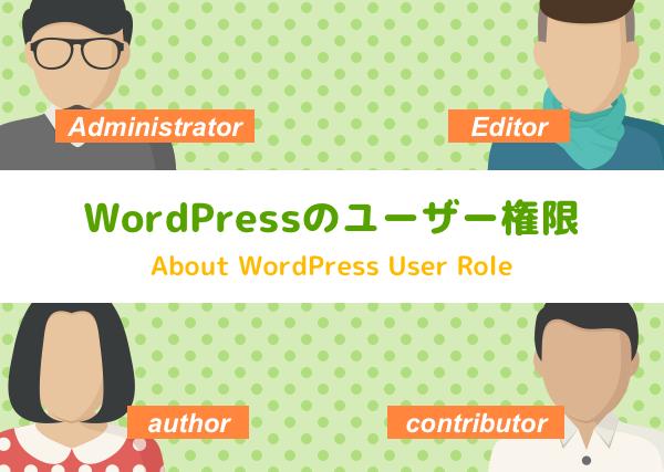 知っていると便利なWordPressのユーザー権限について