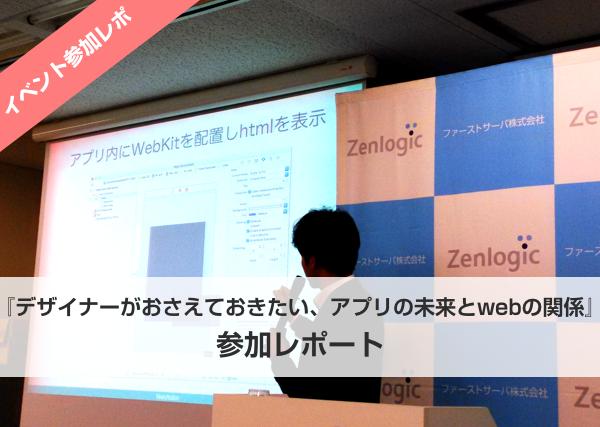 【レポート】セミナー『デザイナーがおさえておきたい、アプリの未来とwebの関係』に参加してきました