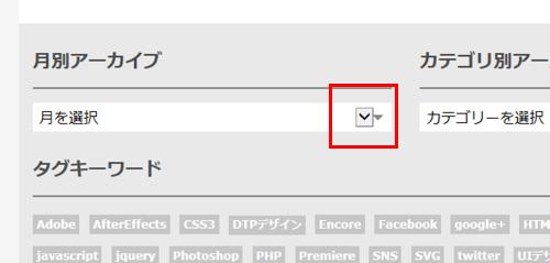 select要素のカスタマイズ時に残る矢印アイコンを非表示にする