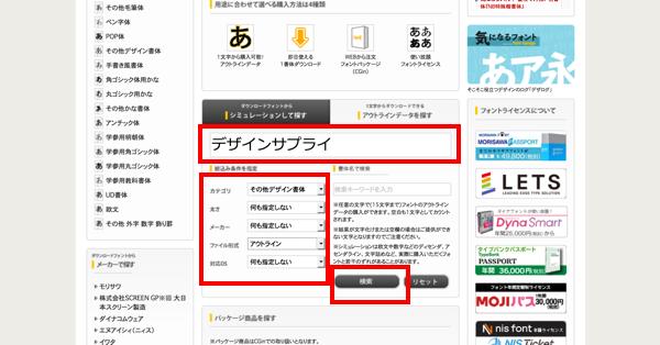 一文字単位でもOK!有料フォントをアウトラインフォントで購入する