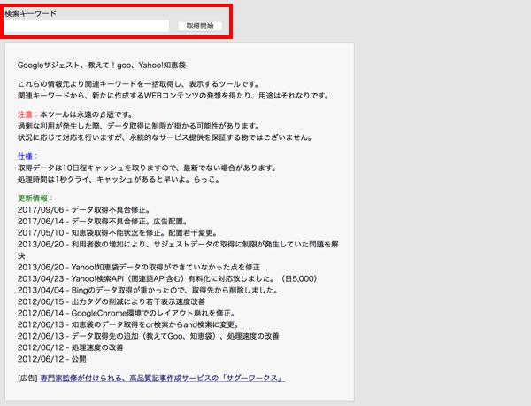 検索キーワード分析ツールで関連キーワードを調査する