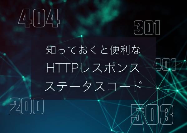 ウェブサイト運用で知っておくと便利なHTTPレスポンスのステータスコード一覧