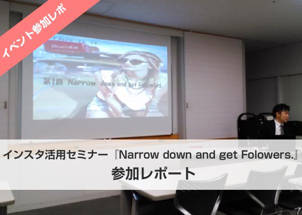 【レポート】インスタグラム活用セミナー『Narrow down and get Folowers.』参加してきました