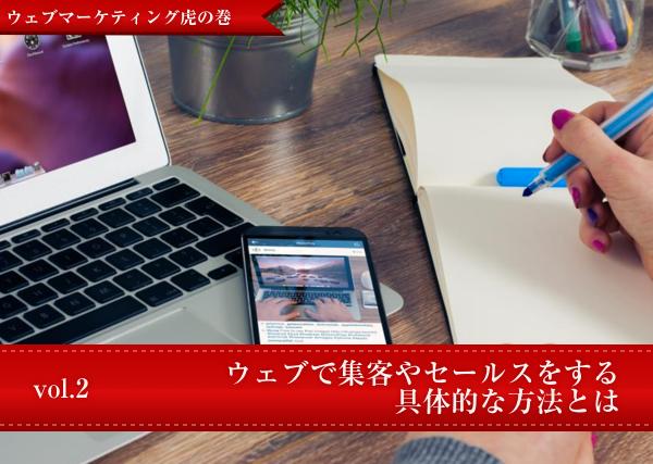 【ウェブマーケティング虎の巻】vol.2 ウェブで集客やセールスをする具体的な方法とは