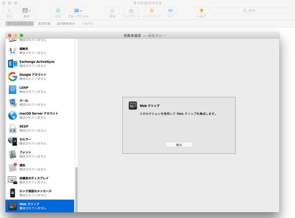 Apple Configurator2でウェブアプリをURLで配信する