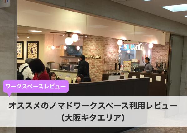 【レビュー】オススメのノマドワークスペース利用レビュー(大阪キタエリア)