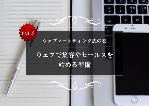 【ウェブマーケティング虎の巻】vol.3 ウェブで集客やセールスを始める準備