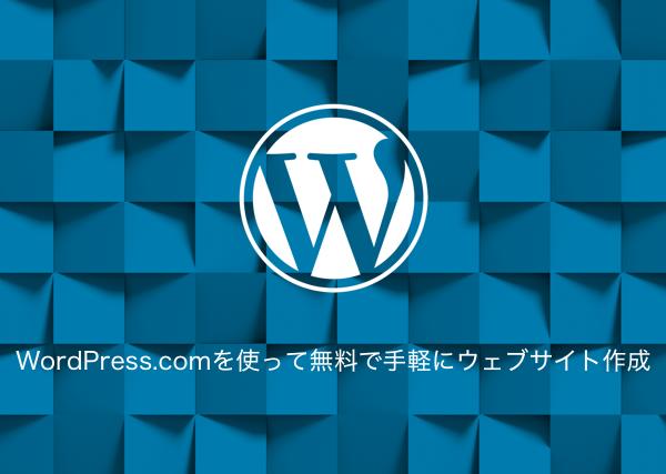 無料&1分で出来る!WordPress.comでウェブサイトを開設してみよう