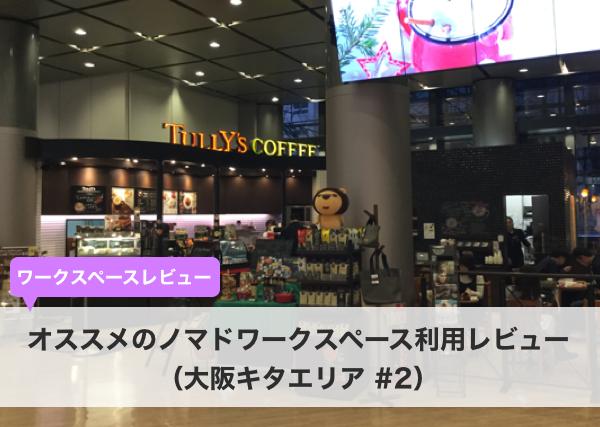 【レビュー】オススメのノマドワークスペース利用レビュー(大阪キタエリア #2)