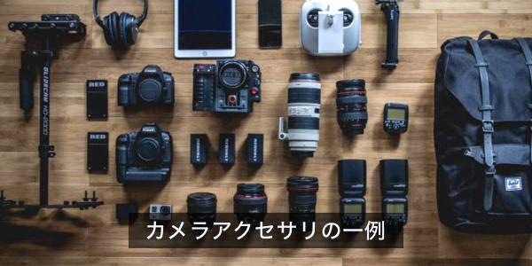 一眼レフカメラ撮影でまずはじめに知っておきたい知識(カメラ・レンズの種類とアクセサリ)