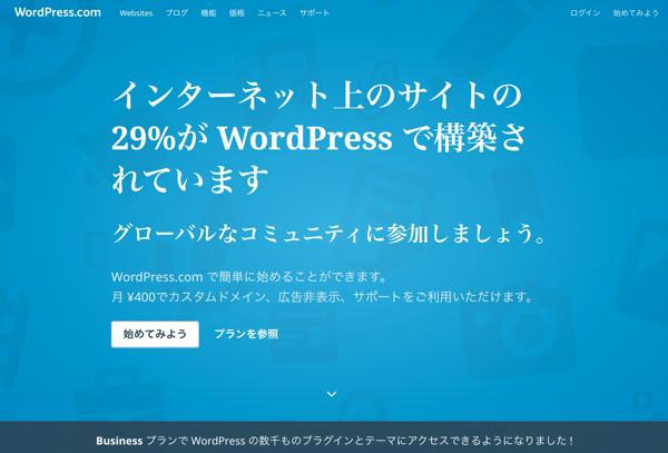 無料・1分で出来る!WordPress.comでウェブサイトを開設してみよう