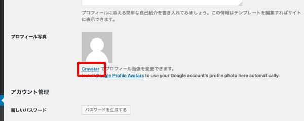 Gravatarでアバター画像を登録してWordPressで使用する