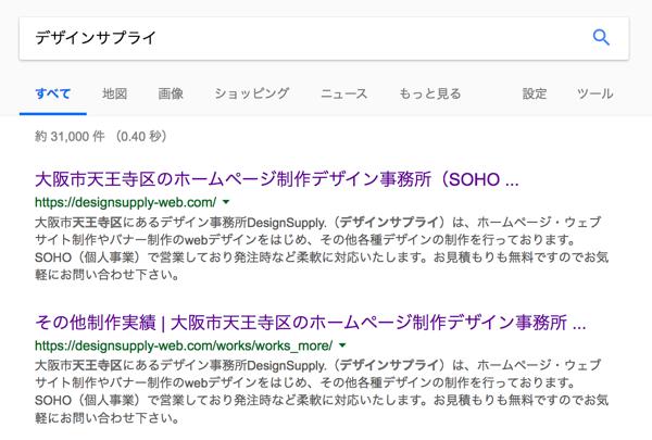Googleのサイトリンクを表示させるために行ったtitleタグ最適化
