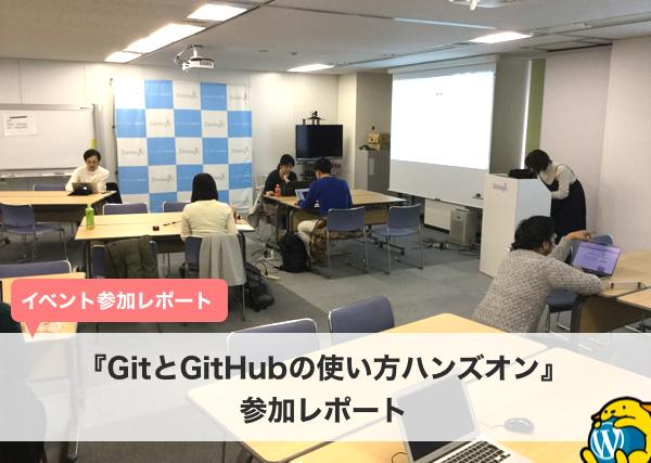 【レポート】WordBench大阪『GitとGitHubの使い方ハンズオン』参加してきました