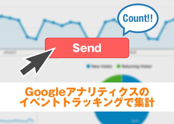 Googleアナリティクスでイベントトラッキングで設定した項目を集計する