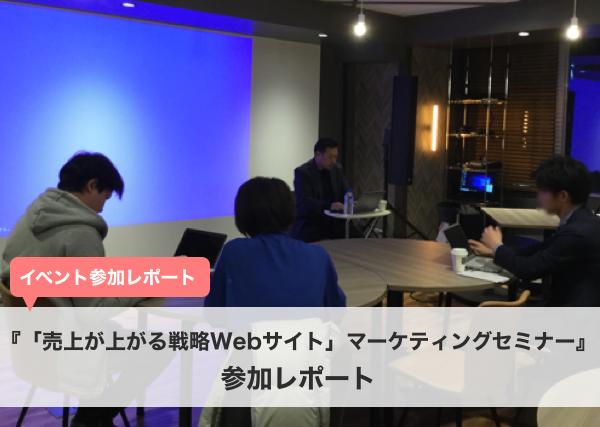 【レポート】『「売上が上がる戦略Webサイト」マーケティングセミナー』参加してきました