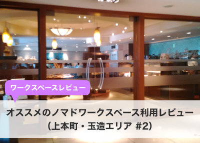 【レビュー】オススメのノマドワークスペース利用レビュー(上本町・玉造エリア #2)