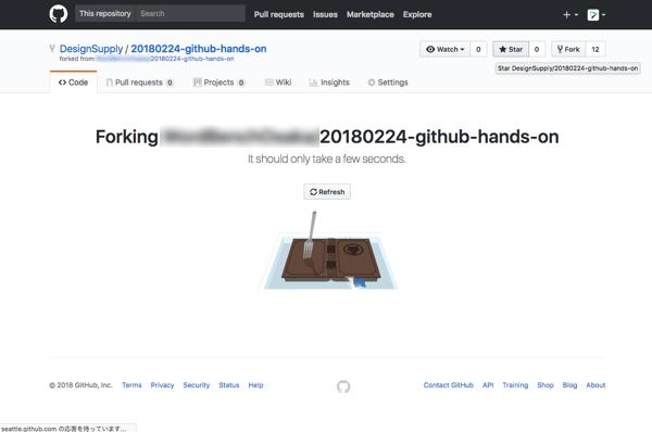 GitHubでリポジトリをフォークしてプルリクエストを送る制作フロー