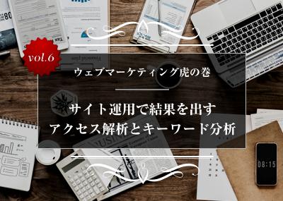 【ウェブマーケティング虎の巻】vol.6 サイト運用で結果を出すアクセス解析とキーワード分析