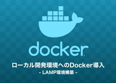 ローカル開発環境へのDocker導入の流れについてまとめ(LAMP環境構築編)