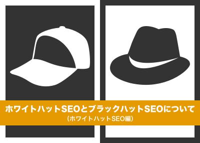 SEO対策のホワイトハットSEOとブラックハットSEOについて(ホワイトハットSEO編)