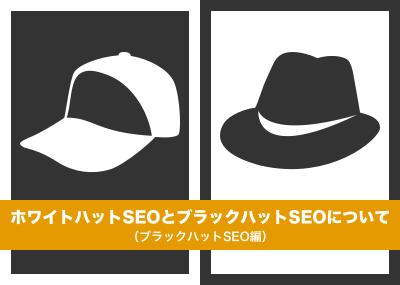 SEO対策のホワイトハットSEOとブラックハットSEOについて(ブラックハットSEO編)