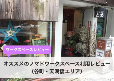 【レビュー】オススメのノマドワークスペース利用レビュー(谷町・天満橋エリア)