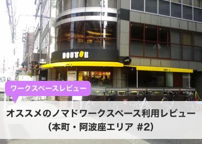 【レビュー】オススメのノマドワークスペース利用レビュー(本町・阿波座エリア #2)