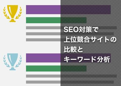 SEO対策で上位競合サイトの比較とキーワード分析をする
