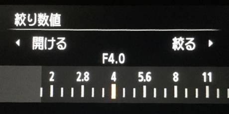 【一眼レフカメラの基本設定】F値(絞り)について
