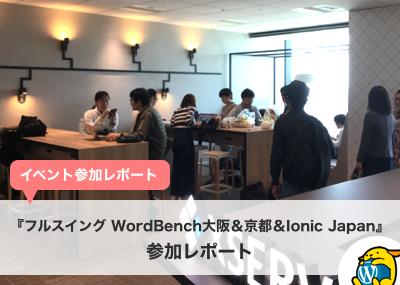 【レポート】『フルスイング WordBench大阪&京都&Ionic Japan』参加してきました