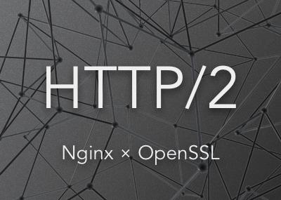 VPSサーバーをHTTP/2に対応させてサイトの高速化を目指す