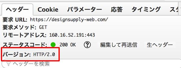 サーバーをHTTP/2に対応させてサイトの高速化を目指す