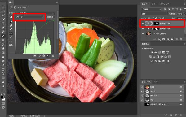 【デザインワークショップ】vol.13 料理写真のシズル感を表現してみる(色調補正編)