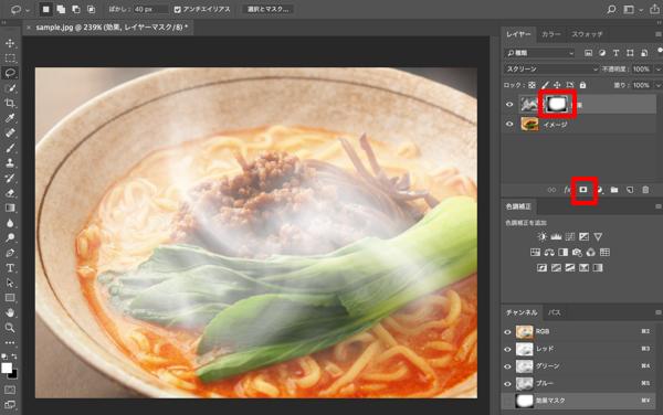 【デザインワークショップ】vol.15 料理写真のシズル感を表現してみる(エフェクト編・熱さ)