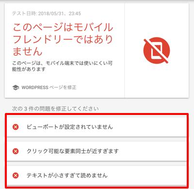 「そのサイトはスマホでも綺麗に見れますか?」ウェブサイトのモバイル対応チェック