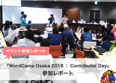 【レポート】『WordCamp Osaka 2018』に実行委員として参加してきました (Contributor Day)