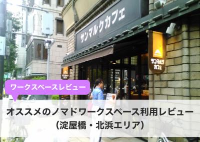 【レビュー】オススメのノマドワークスペース利用レビュー(淀屋橋・北浜エリア)