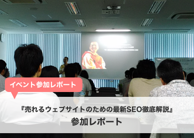 【レポート】『売れるウェブサイトのための最新SEO徹底解説』参加してきました