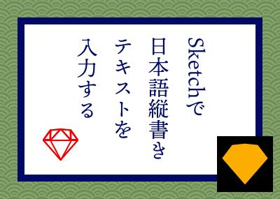 Sketchで日本語テキストを縦書きで入力する小技
