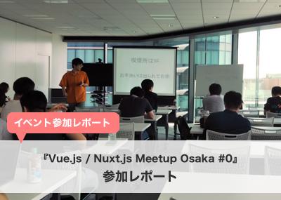 【レポート】『Vue.js / Nuxt.js Meetup Osaka #0』参加してきました
