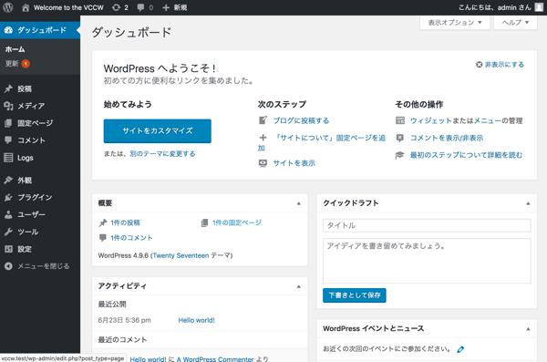 VCCWでWordPressローカル環境を構築して制作効率化