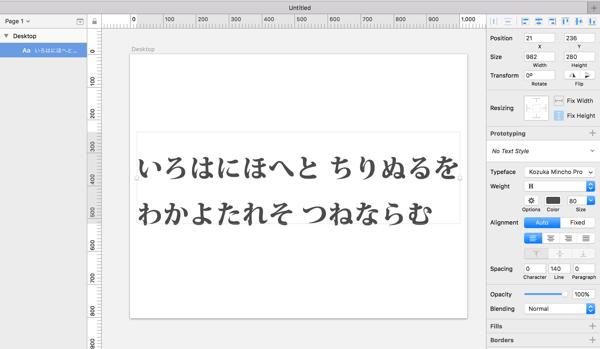 Sketchで日本語テキストの縦書きをする小技