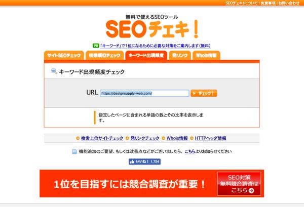 運用サイトのSEO対策におけるキーワードをチェックする方法まとめ