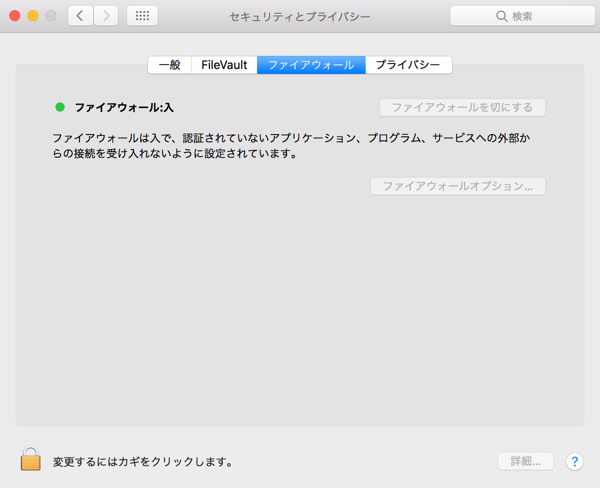 今すぐ無料で出来るMacのウイルス対策まとめ