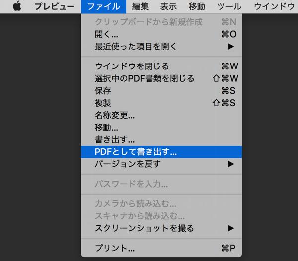 として pdf 保存 画像