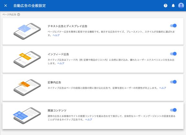 Googleアドセンスの自動広告最適化で収益アップを目指す